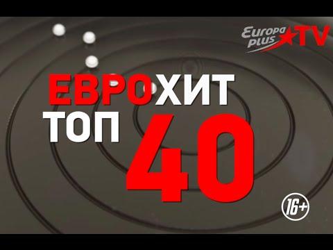 ЕвроХит Топ-40 возвращается на Europa Plus TV!