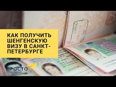 Как получить шенгенскую визу в Санкт-Петербурге