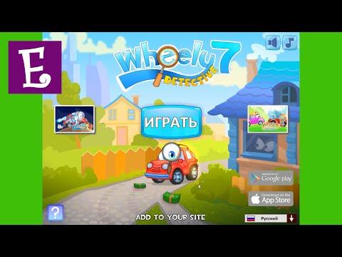 Wheely 7 Detective Walkthrough 1-15. Вилли 7 прохождение игры Все звёзды 1-15