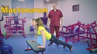 Мастопатия: профилактика мастопатии, упражнения от мастопатии по Бубновскому