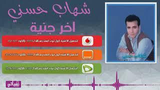 اغاني طرب MP3 شهاب حسني اخر جنية - Shehab Hosny Akher Ganih تحميل MP3