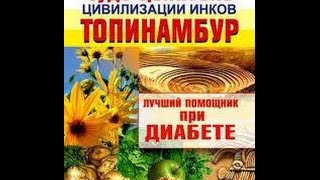 ТОПИНАМБУР - РЕЦЕПТ И НЕТ САХАРНОГО ДИАБЕТА 18.04.2017