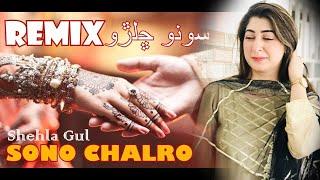 Sindhi Song सिंधी सोंग  | Sindhi Remix | Sono Chalro | Shehla Gul | Saad Alavi  | 2020 New gana