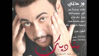 وردتي... محمدعبدالسلام تحميل MP3