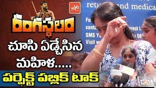 Rangasthalam Public Talk | Women Cries After Watching Ram Charan Rangastalam | Samantha | YOYO TV