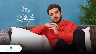 Majid Al Mohandis ... Kefak - 2021   ماجد المهندس ... كيفك - بالكلمات تحميل MP3