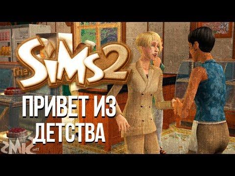 THE SIMS 2 : ЛЮБОВЬ, ОТДЫХ И БИЗНЕС! !