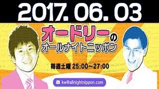 オードリーのオールナイトニッポン 2017年06月03日