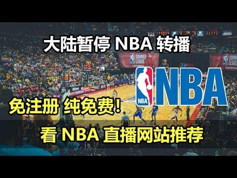 无惧央视体育暂停NBA转播!一个免注册全免费的NBA在线直播网站推荐!