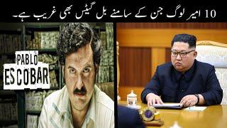 10 Real Rich People In The World Urdu | وہ امیر لوگ جن کے سامنے بل گیٹس بھی غریب ہے | Haider Tv