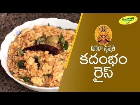 How To Make Kadambam Rice | Dussehra Special 2017 | YummyOne