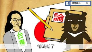 【臺灣杯具】『全球瘋傳,蔡英文不願告訴你的,228事件。』你一定不知道的二二八事件