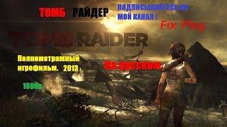 Фильм 'TOMB RAIDER' полный игрофильм, весь сюжет 60fps, 1080p