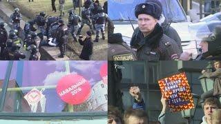 Митинг против коррупции. Москва. 26 марта 2017