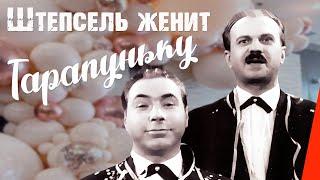 Штепсель женит Тарапуньку (1957) фильм