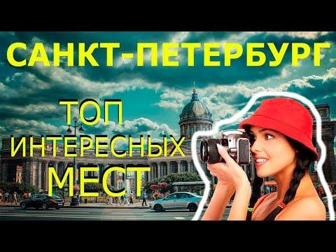 Санкт Петербург! Достопримечательности САНКТ-ПЕТЕРБУРГА! Что Посмотреть за 1 День?