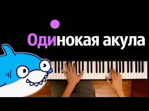 Одинокая акула (Nicon & Катя) ● караоке | PIANO_KARAOKE ● ᴴᴰ + НОТЫ & MIDI