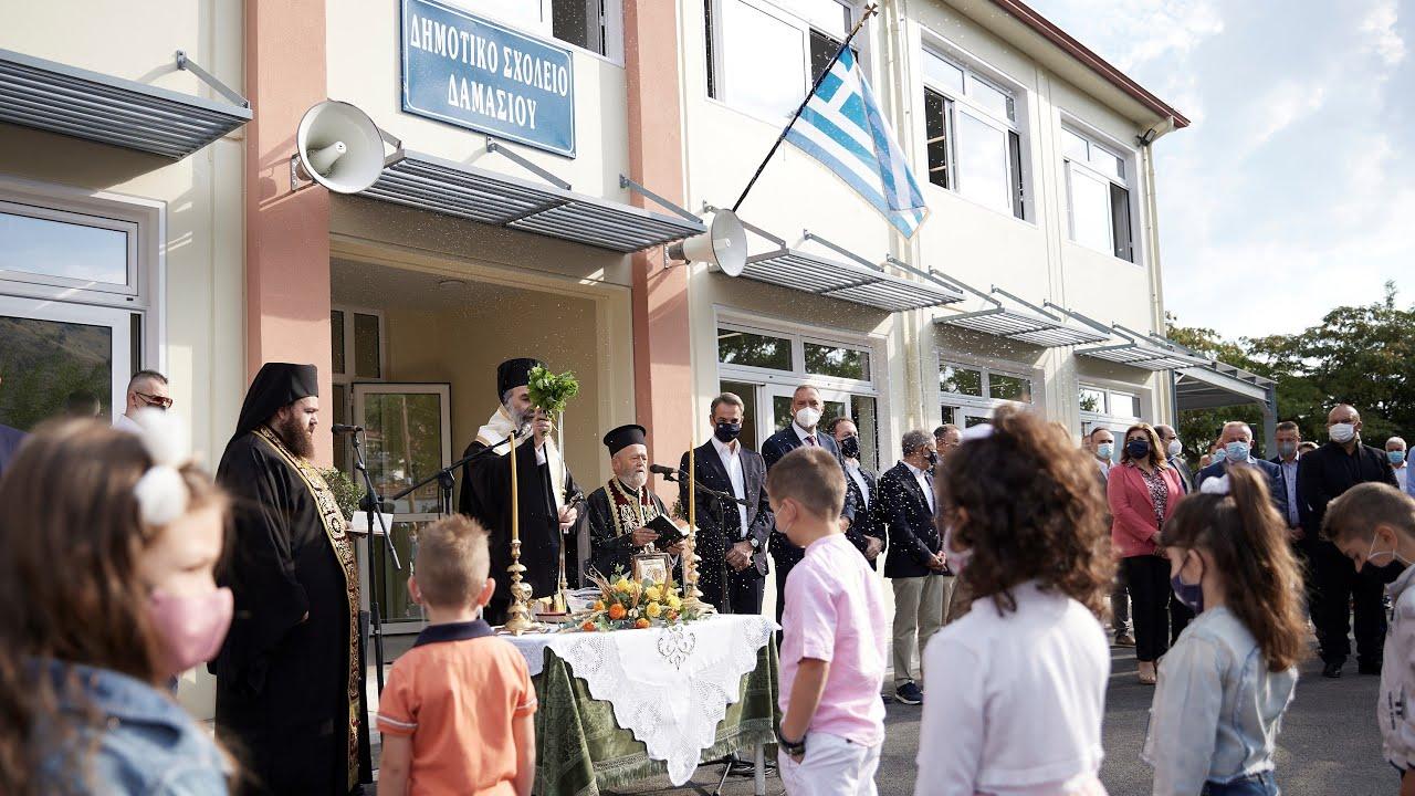 Χαιρετισμός για την έναρξη της σχολικής χρονιάς στο δημοτικό σχολείο στο Δαμάσι Τυρνάβου