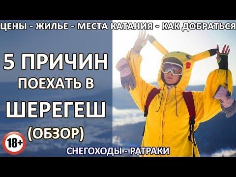 , title : 'ШЕРЕГЕШ. Самый полный обзор курорта.'