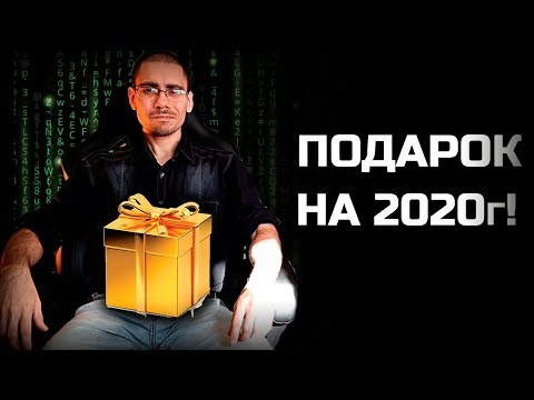 Подарок  на 2020 год от Сергея Трошина [Сергей Трошин]