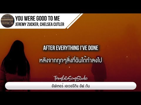 แปลเพลง you were good to me - Jeremy Zucker, Chelsea Cutler
