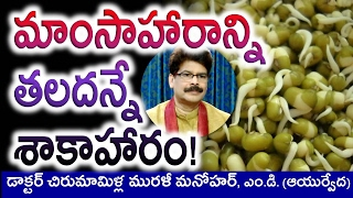 Health And Beauty Benefits Of SPROUTS In Telugu   Dr. Murali Manohar Chirumamilla MD (Ayurveda)