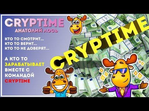💰🔥💰🔥 Крутой заработок с командой CRYPTIME 💰🔥💰🔥