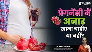 क्या गर्भवस्था मैं अनार खाना चाइये ? | Advantages of Eating Pomegranate in Pregnancy