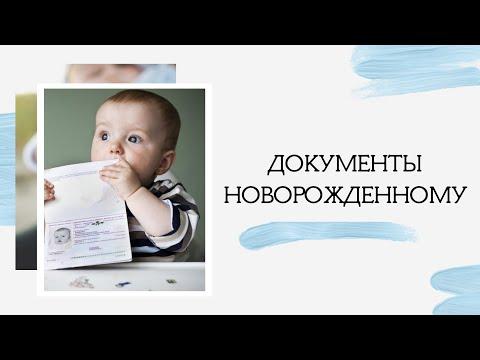 Документы после рождения ребёнка. Как оформить свидетельство о рождении 2020