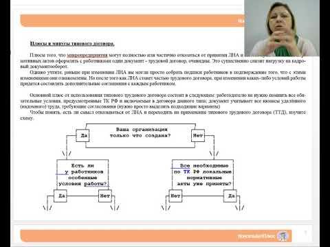 Упрощённый кадровый учет на микропредприятии. Практика применения в 2018 году