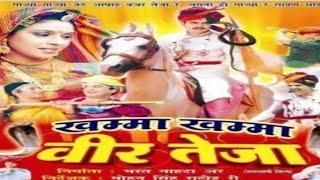 Khamma Khamma Veer Teja Rajasthani Movie खम्मा खम्मा वीर तेजा राजस्थानी फिल्म