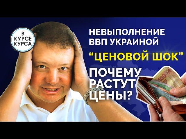 ВВП Украины: Ухудшение прогноза. Что снова подорожает в Украине? Прогноз курса