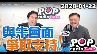 2020-01-22【POP撞新聞】黃暐瀚專訪郝龍斌「與朱會面,爭取支持! 」