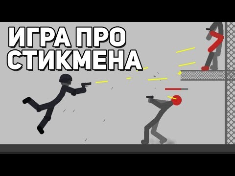 ИГРА ПРО СТИКМЕНА КИЛЛЕРА - Stickman Backflip Killer 4 видео