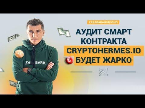 Аудит СМАРТ КОНТРАКТА CryptoHermes ДЕБЮТ команды АУДИТОРОВ ZaRaBaRa