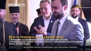 Випуск новин на ПравдаТут за 20.08.19 (13:30)