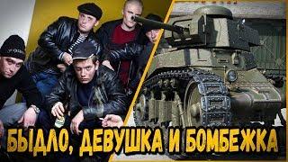 КАК ОБЩАТЬСЯ С БЫДЛО - МАКСИМ ИЗ ПЯТИГОРСКА | World of Tanks