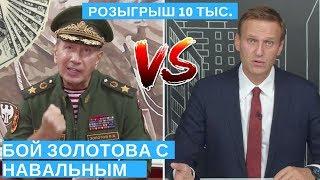 Поддержка Навального в бою с Золотовым l Золотов Челендж