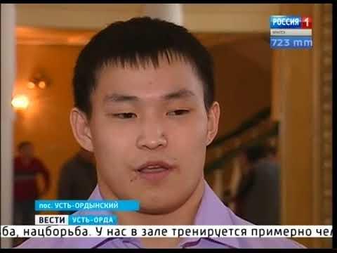 Крупные соревнования прошли в посёлке Усть Ордынском