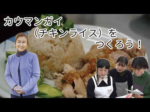 【日本のミエカタ 世界のミカタ】タイの人と一緒にカウマンガイ(チキンライス)をつくろう!