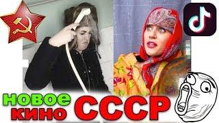 Советские фильмы по новому   САМЫЕ ПРИКОЛЬНЫЕ ВИДЕО КИНО СССР ИЗ ТикТок!