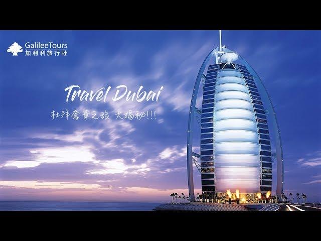 杜拜最高、最大、最奢華在哪裡??