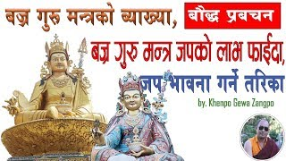 Teaching  On 8 Syllable Mantra Of Guru Rinpoche Published On17/08/2018