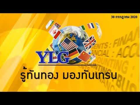 YLG รู้ทันทอง มองทันเทรน ประจำวันที่ 30-07-2020