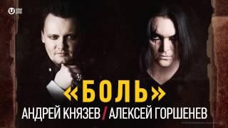 КняZz Feat. Алексей Горшенёв   БОЛЬ
