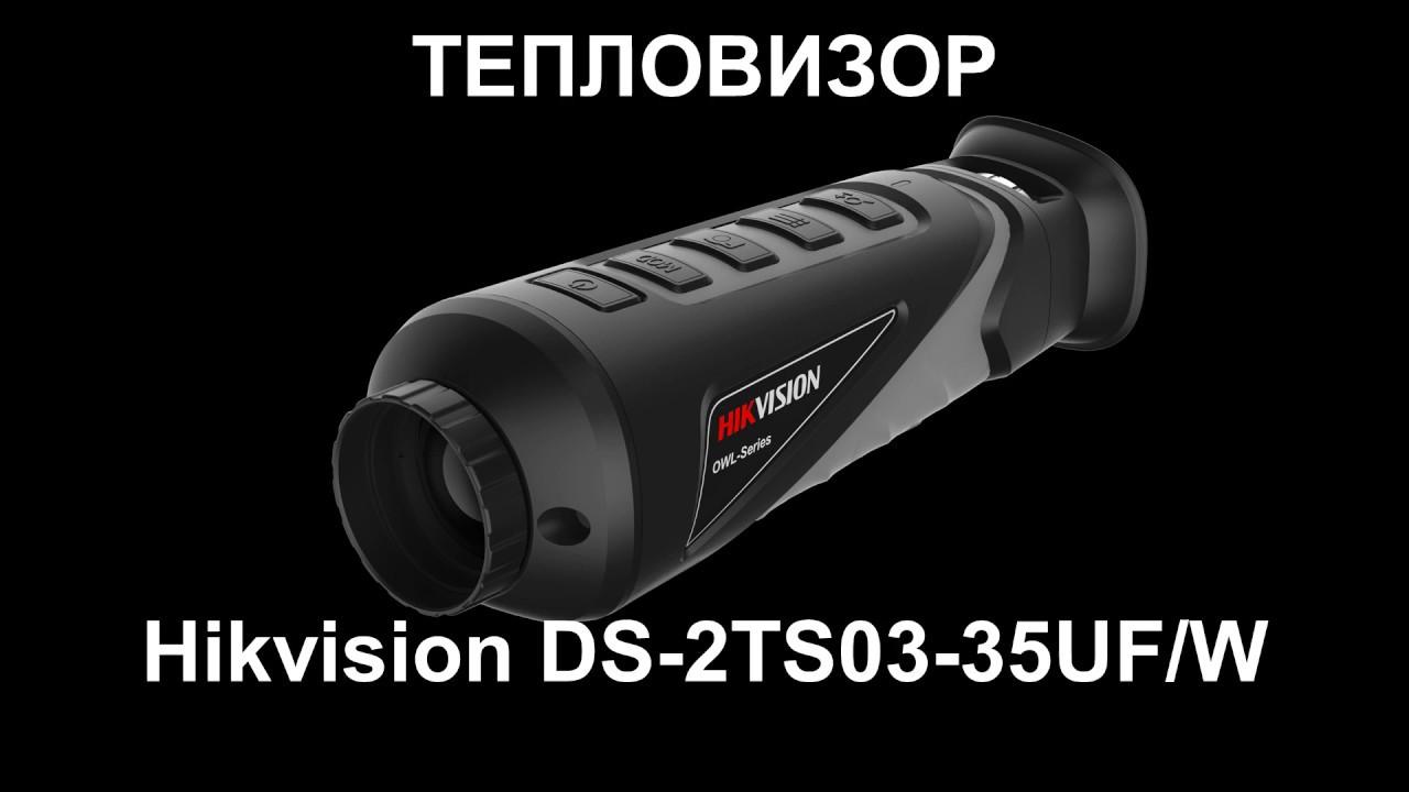 Видео о товаре Тепловизор Hikvision DS-2TS03-35UF/W
