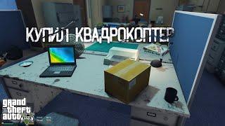 РЕАЛЬНАЯ ЖИЗНЬ В GTA 5 #17 - КУПИЛ КВАДРОКОПТЕР