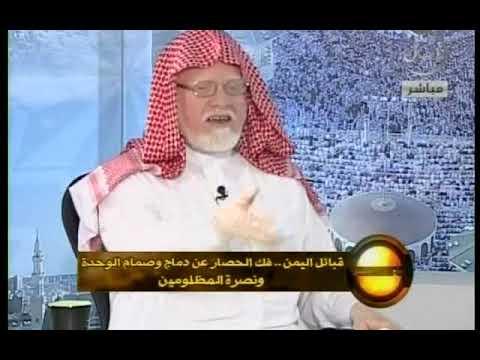 دماج واليمن حلقة خاصة مع الشيخ سعد البريك