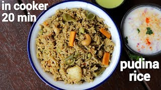 pudina rice recipe   mint rice   पुदीना राइस रेसिपी   pudina pulao   mint pulao