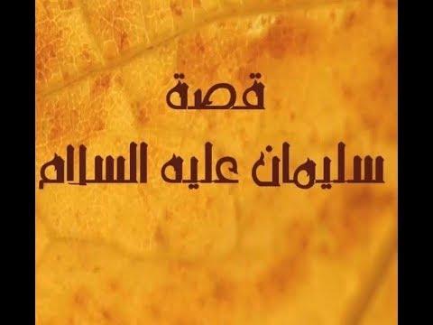 قصة سيدنا سليمان عليه السلام كاملة للشيخ الشعراوي رحمه الله